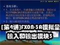 [第4讲]FX0N-3A模拟量输入和输出模块3