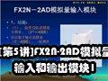 [第5讲]FX2N-2AD模拟量输入模块1