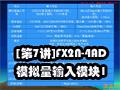 [第7讲]FX2N-4AD模拟量输入模块1