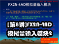 [第8讲]FX2N-4AD模拟量输入模块2