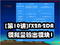 [第10讲]FX2N-2DA模拟量输出模块1