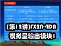 [第12讲]FX2N-4DA模拟量输出模块1