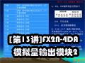 [第13讲]FX2N-4DA模拟量输出模块2