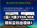 [第14讲]FX2N-4DA模拟量输出模块3