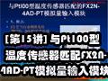 [第15讲] 与Pt100型温度传感器匹配的FX2N-4AD-PT模拟量输入模块