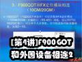 [第4讲]F900GOT和外围设备相连2