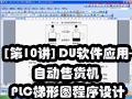 [第10讲] DU软件应用-自动售货机PLC梯形图程序设计