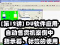 [第12讲] DU软件应用-自动售货机案例中指示器、标签的使用