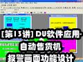 [第13讲] DU软件应用-自动售货机报警画面功能设计