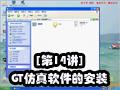 [第14讲] GT仿真软件的安装