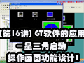 [第16讲] GT软件的应用-星三角启动操作画面功能设计1