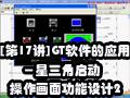 [第17讲] GT软件的应用-星三角启动操作画面功能设计2