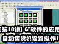[第18讲] GT软件的应用-自动售货机设置操作1