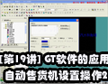 [第19讲] GT软件的应用-自动售货机设置操作2