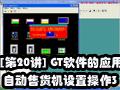 [第20讲] GT软件的应用-自动售货机设置操作3