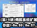 [第12讲]伺服系统扩展参数1-No.20~No.27