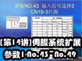 [第14讲]伺服系统扩展参数1-No.43~No.49