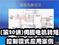 [第20讲]伺服电机转矩控制模式应用案例
