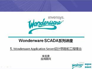 [第5讲]Wonderware Application Server设计思路和工程理念