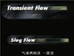 [第4讲]气液两相流-团流