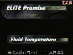 [第2讲]高准流量计的承诺-流体温度