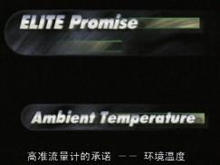 [第3讲]高准流量计的承诺-环境温度
