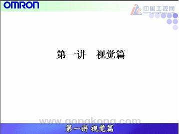 [第1讲]视觉篇-欧姆龙应用传感器视频教程