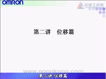 [第2讲]位移篇-欧姆龙应用传感器视频教程