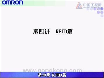 [第4讲]RFID篇-欧姆龙应用传感器视频教程