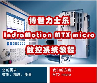 博世力士乐IndraMotion MTX micro数控教程-Rexroth MTX micro