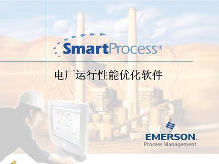 Smart Process电厂运行性能优化软件-艾默生过程控制