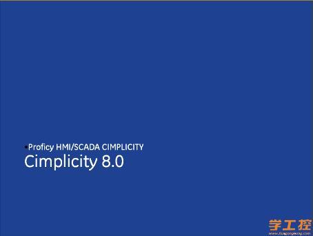[第2讲]Cimplicity8.0介绍