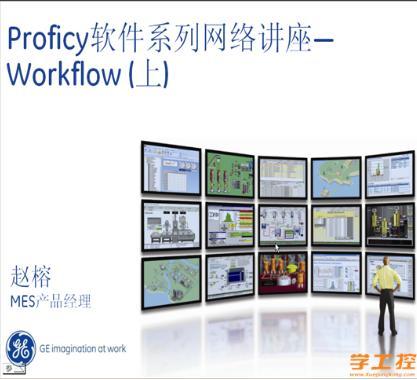 [第1讲]Workflow软件概述