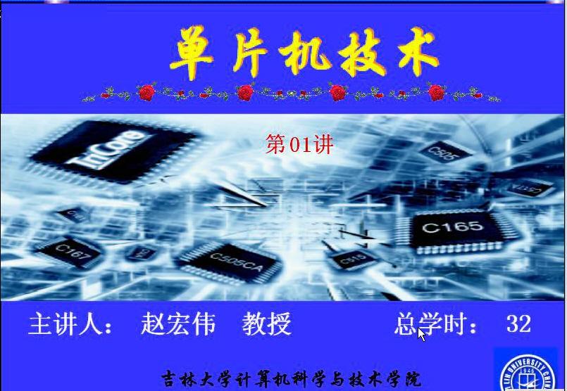 MCS-51单片机技术32讲_吉林大学