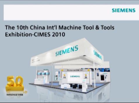 第十届中国国际机床展览会-西门子