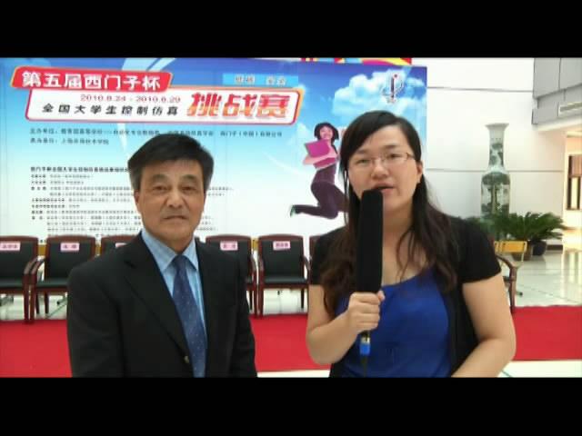 开幕式采访2-访西门子高级顾问崔志强先生
