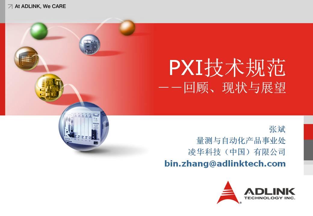 [第1讲(上)]基础:PXI技术规范--回顾、现状和展望