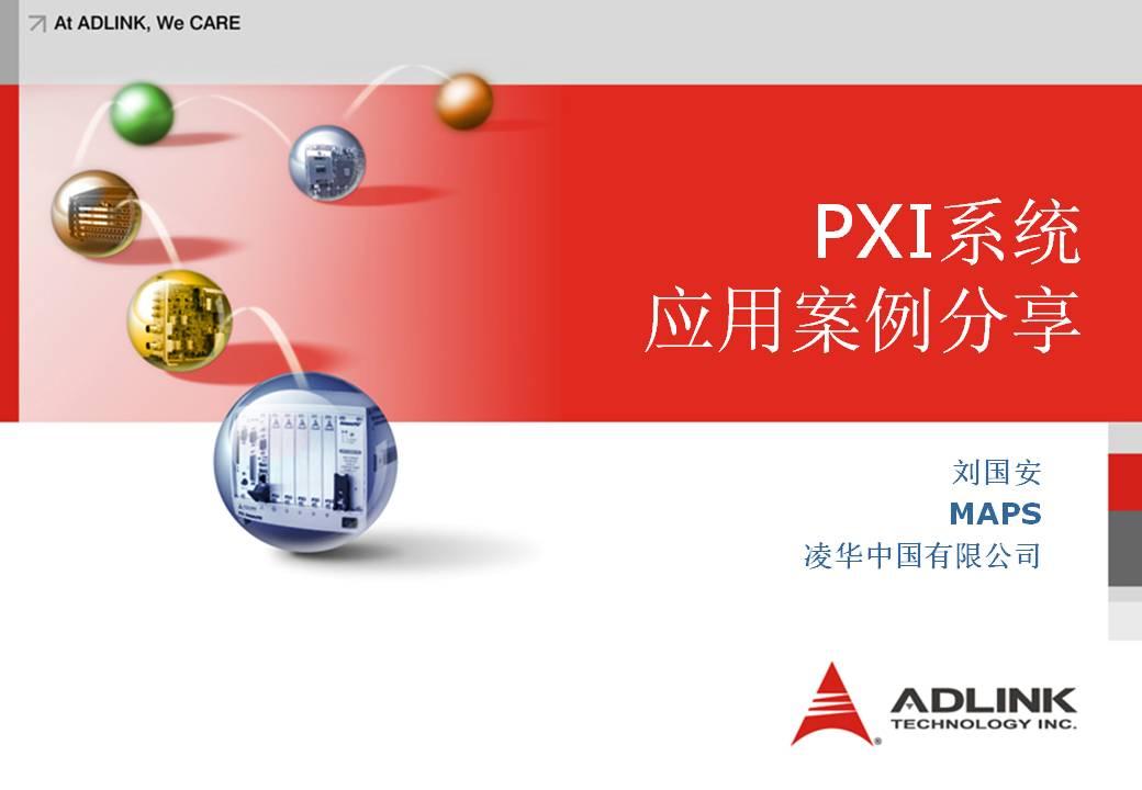 [第3讲]高级:PXI测量测试系统实际应用与案例分析