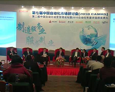 第二届中国自动化经营管理论坛(下)—— 探讨自动化服务于制造业的价值