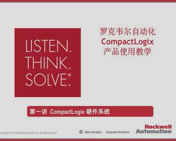 [第1讲]CompactLogix硬件系统