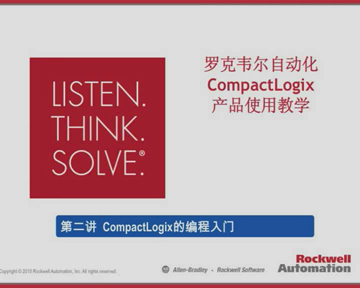 [第2讲]CompactLogix的编程入门