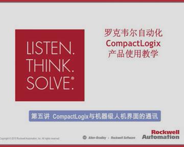 [第5讲]CompactLogix与机器级人机界面的通讯