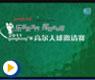 工控精英挥杆共舞——首届gongkong杯高尔夫邀请赛