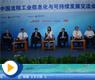 中国流程工业信息化与可持续发展交流会高峰对话