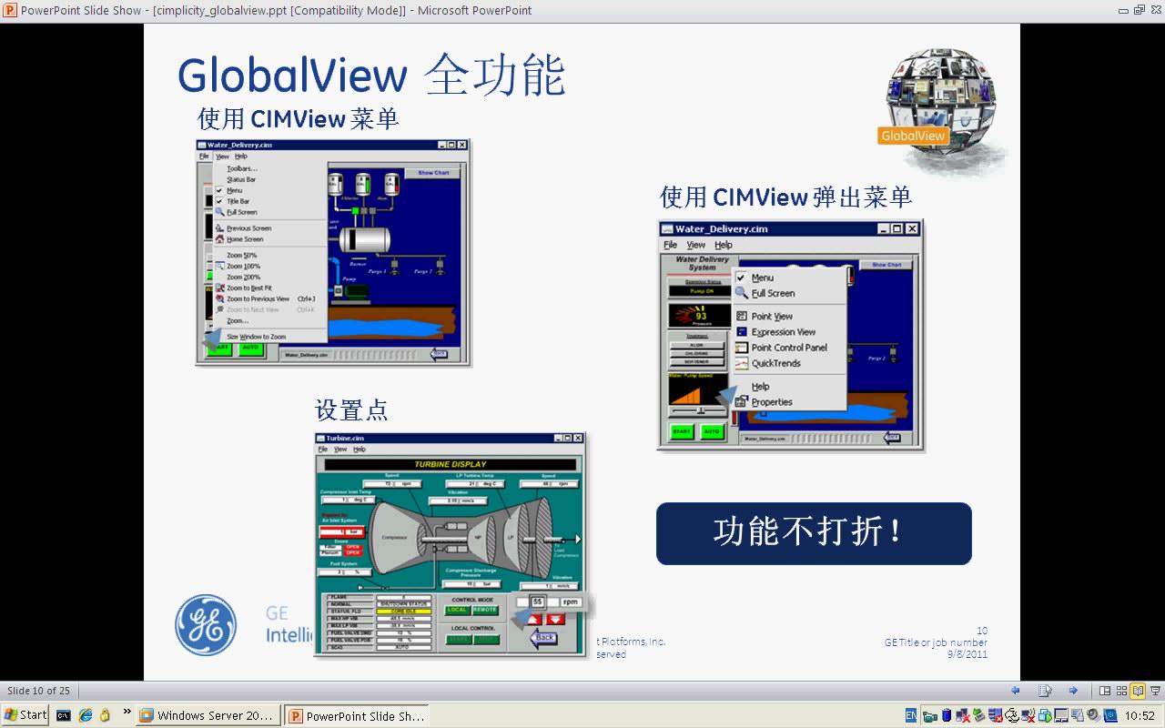 易学易用的WEB发布工具——CIMPLICITY GlobalView