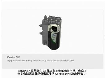 艾默生CT-Mentor MP高性能直流驱动器