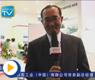 日东工业 知崎喜之 专访——第八届国际电力电工展采访
