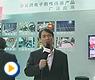劳易测电子产品介绍——2011工博会现场视频采访