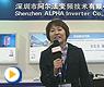 深圳阿尔法产品介绍——2011工博会现场视频采访