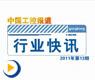 天津信息技术博览会召开_gongkong《行业快讯》2011年第13期